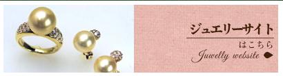 時光堂 宝石サイト