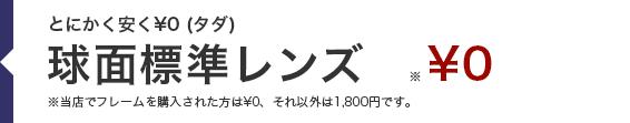 球面標準レンズ ¥0