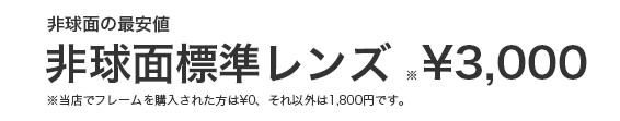 非球面標準レンズ ¥3,000
