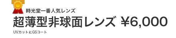 超薄型非球面レンズ ¥6,000