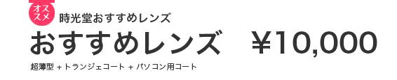 おすすめレンズ ¥10,000