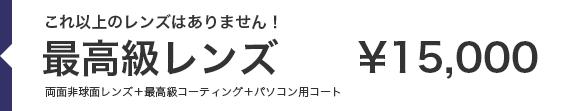 最高級レンズ ¥15,000