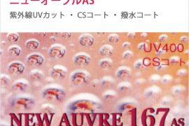 超薄型非球面レンズ1.67【ニユーオーブル167AS】