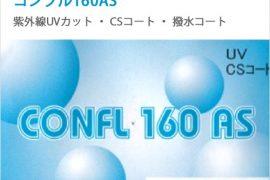 非球面レンズ1.60 【コンフルAS】