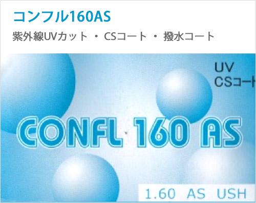 非球面レンズ1.60【コンフルAS】