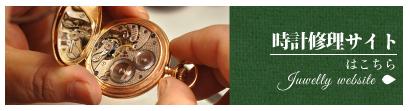 時光堂 時計修理サイト