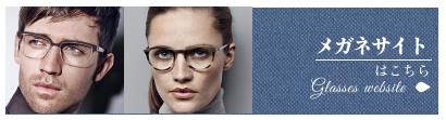 時光堂メガネサイト