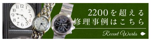 2200を超える時計の修理事例