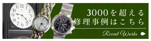 3000を超える時計の修理事例